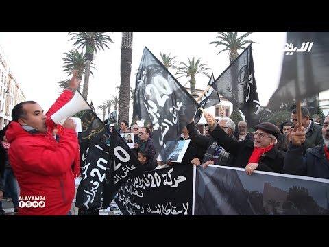 حركة 20 فبراير تحتج بالرباط في ذكراها السابعة