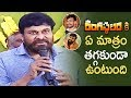 Chiranjeevi Speech@ Vaishnav Tej Debut Movie Launch