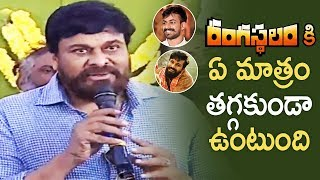 Chiranjeevi Speech@ Vaishnav Tej Debut Movie Launch..