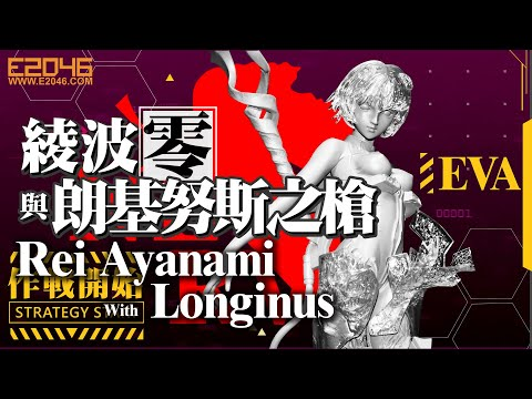 Rei Ayanami Parts Fit Test