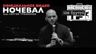 Каспийский Груз feat. Сергей Трофимов - Ночевал