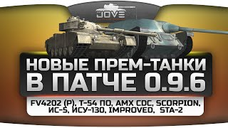 Прем-танки в патче 0.9.6: FV4202 (P), AMX CDC, Scorpion, ИС-5, Improved, STA-2, Т-54 ПО.