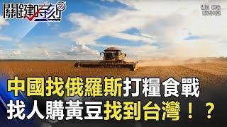 中國找俄羅斯打糧食戰 美國找人認購黃豆找到台灣!? 關鍵時刻 20180712-4 朱學恒 黃世聰 黃創夏 馬西屏 傅鶴齡