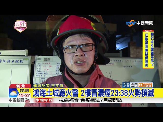 鴻海土城廠冒火 燃燒10坪!精密電腦零件毀