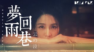 云の泣 - 夢回雨巷【歌詞字幕 / 完整高清音質】♫「千迴百轉不醉不休 回眸 原是驚夢一場...」Yunno Qi - Rainy Alley In Dream