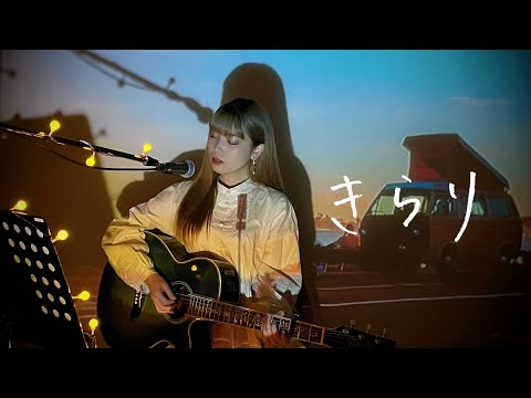 きらり / 藤井風 Cover by 野田愛実(NodaEmi)【Honda『VEZEL e:HEV』CMソング】