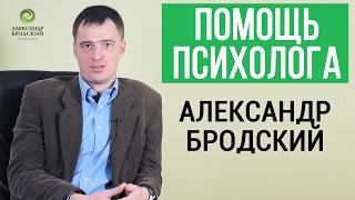 Александр Бродский практикующий психолог. Как я работаю и чем могу помочь. Психологическая помощь