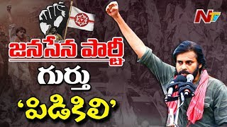 Pawan Kalyan Announces 'Fist' as Janasena Symbol..