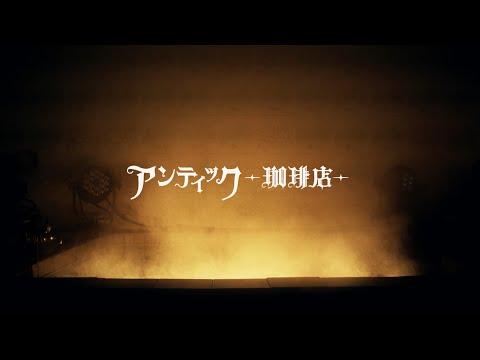 アンティック-珈琲店- DOUBLE A-SIDE SINGLE  「熱くなれ」MUSIC VIDEO 1cho ver.