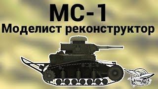 МС-1 - Моделист Реконструктор
