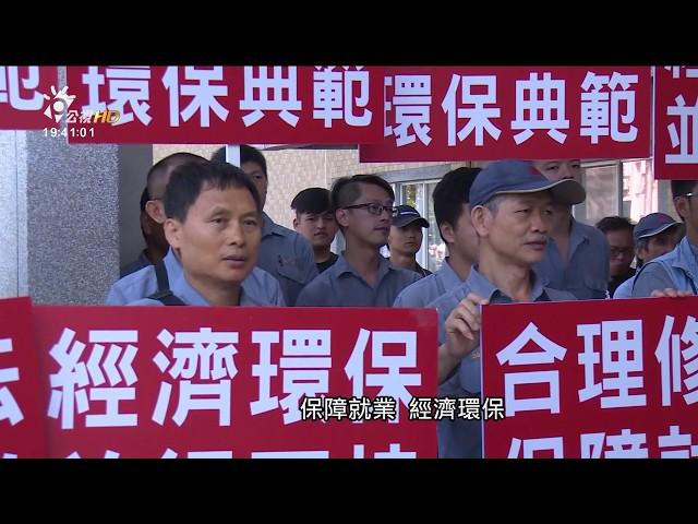 礦業法修法公聽會 亞泥員工捍衛工作權