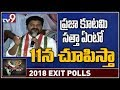 Revanth confident of People's Front victory in Telangana polls