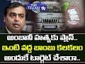 అంబానీ హత్యకు ప్లాన్  | Abandoned Vehicle Near Mukesh Ambani House | Reliance | Top Telugu TV