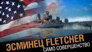Эсминец Fletcher - само совершенство