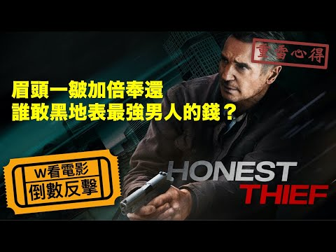 W看電影_倒數反擊(Honest Thief, 奪金營救, 末路狂盜)_眉頭一皺加倍奉還之重雷心得