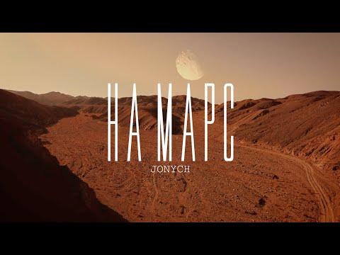Jonych - Jonych & Tsypa Banda - Na Mars!