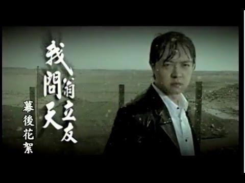 翁立友-我問天(MV幕後花絮)