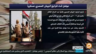 عوامل أدت لتراجع الجيش المصري عسكريًا     -