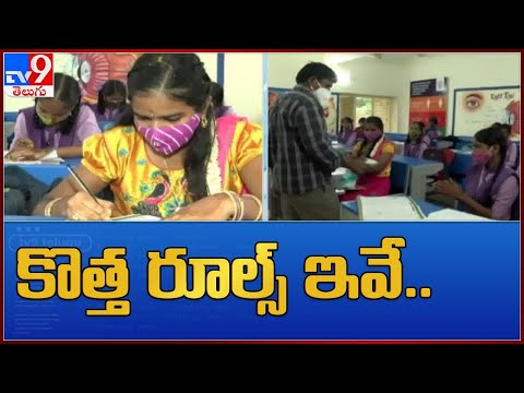 TS Govt releases guidelines for physical classes in Schools