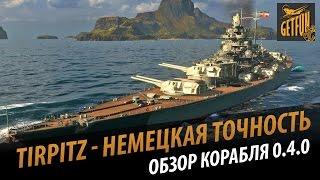 Линкор Tirpitz - немецкая точность. Обзор корабля 0.4.0