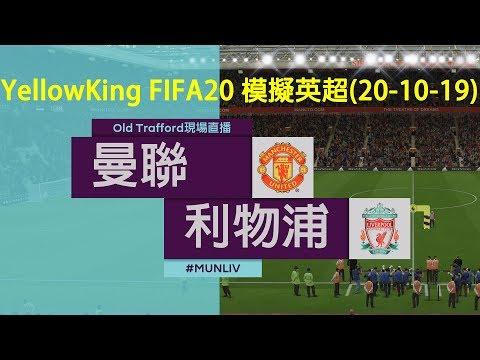 曼聯vs利物浦, FIFA20模擬英超(20-10-19)Match day Simulation :  Manchester United vs Liverpool(4k60)