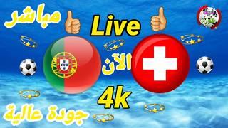 بث مباشر لمباراة البرتغال و سويسرا (جودة عالية)     -