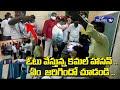 Kamal Haasan Cast His Vote   Tamil Nadu Elections   Top Telugu TV