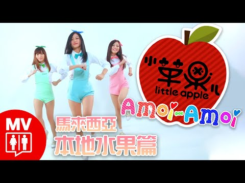 【小蘋果の馬來西亞本地水果篇 Little Apple】AMOi-AMOi @RED PEOPLE