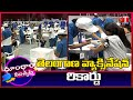 Telangana Created Record In Vaccination | Dhoom Dhaam Muchata | T News