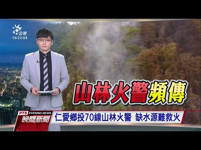 仁愛鄉投70線上方山林火警 已初步控制