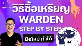 วิธีซื้อเหรียญ WARDEN (WAD) สอนแบบจับมือทำ มือใหม่ทำได้