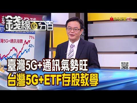 """《臺灣5G+通訊指數超車全球! 5G ETF唯一配息 """"國泰台灣5G+""""存股教學!》【錢線百分百】20201210-6│非凡財經新聞│"""