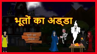 भूतों का अड्ड़ा | Hindi Cartoon Video Story for Kids | Stories for Children | Maha Cartoon TV XD