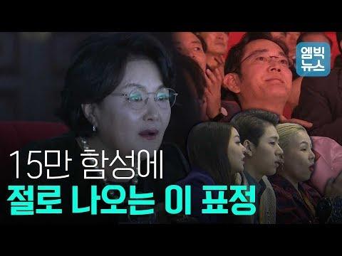 '엄청나다 엄청나..' 대집단체조 본 남측 대표단 반응은?!