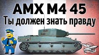 AMX M4 mle. 45 - Ты должен знать правду + РОЗЫГРЫШ