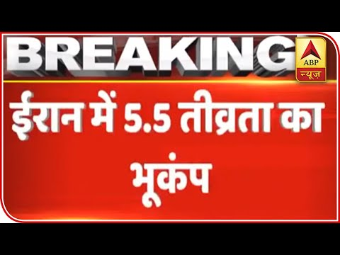 5.5 Magnitude Earthquake Hits Iran, Tremors Felt Twice In Two Hours | ABP News