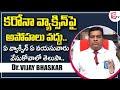 Dr Vijaya Bhaskar about Corona Vaccine | Age limit for Corona Vaccine | Corona Update | Suman TV