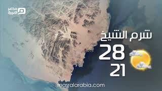 مصر العربية | حالة الطقس غدًا الأحد 17-11-2019 -