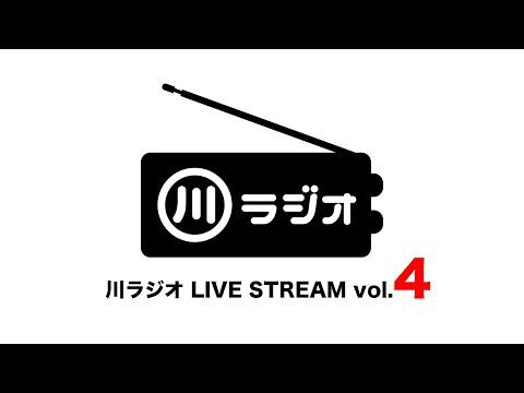 PAN 川さん【川ラジオ】LIVE STREAM vol.4