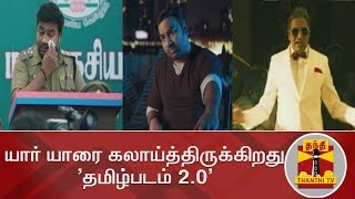 யார் யாரை கலாய்த்திருக்கிறது 'தமிழ்படம் 2.0'   Shiva   Sathish   Thamizh Padam   Thanthi TV