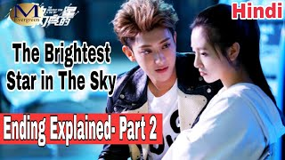 The Brightest Star in The Sky Drama Part 2 Explained in Hindi