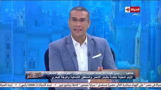 الحياة في مصر | الأرصاد الجوية تكشف حالة الطقس وحقيقة سقوط السيول ...