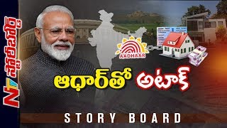 Aadhaar To Be Linked With Property & Land Deals!- Stor..