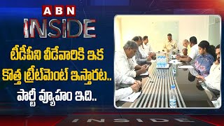 TDP gets Alert Over Party Leaders Shifting To YCP And BJP ..