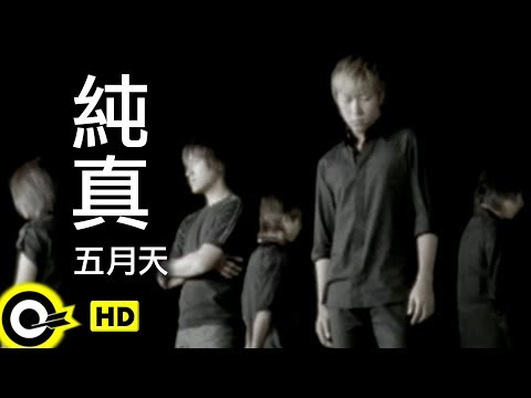 五月天 Mayday【純真 Innocence】Official Music Video