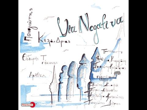 Panagiotis Kelandrias - To violi kai to laouto (The violin and the lute)