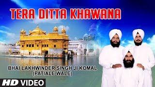 Tera Ditta Khawana – Bhai Lakhwinder Singh Ji Komal