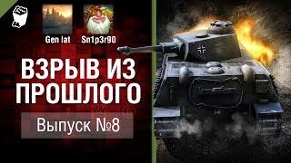 VK 28.01 - толстый и породистый. Взрыв из прошлого №8