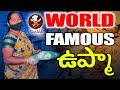 World Famous Ongole Upma -100 ఏళ్ల చరిత్ర గల ఉప్మా - Food Wala