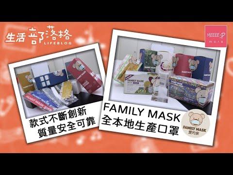 Family Mask 愛的家口罩  款式不斷創新  質量安全可靠
